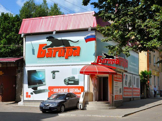 """Компьютеры """"Багира"""" на Карачевском шоссе"""