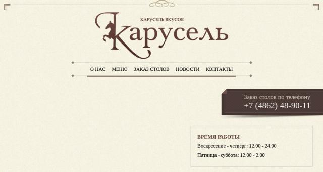 """Кафе """"Карусель"""""""