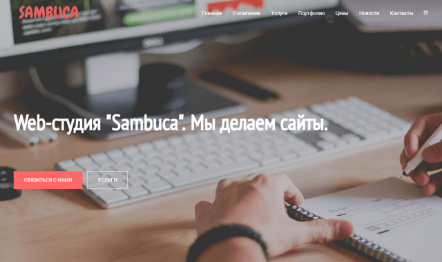 """Веб-студия """"Sambuca"""""""
