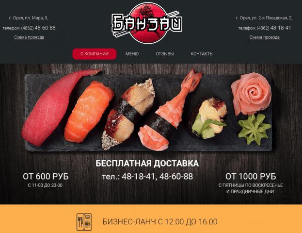 "Суши-бар ""Банзай"""