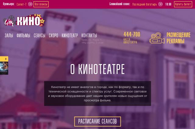 """Кинотеатр """"ЦУМ-Кино"""""""