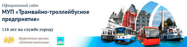 МУП «Трамвайно-троллейбусное предприятие»