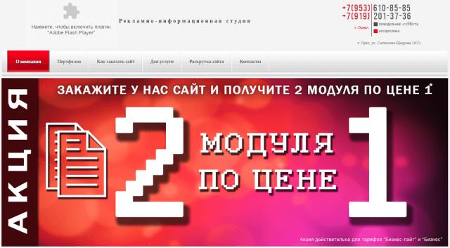 """Веб-студия """"ОрелСайт"""""""