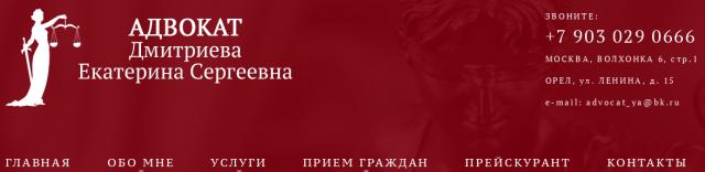 Адвокат Дмитриева Екатерина Сергеевна