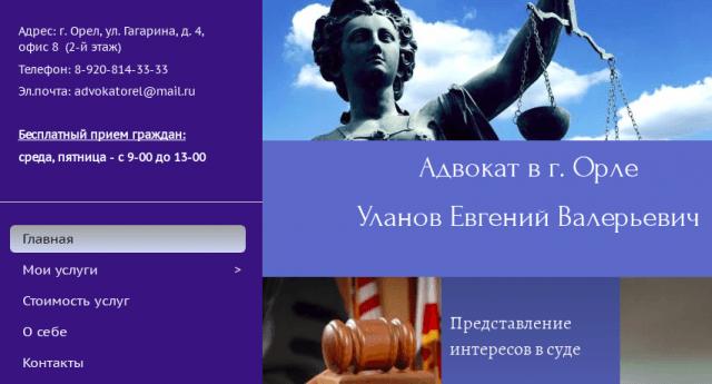 Адвокат Уланов Евгений Валерьевич