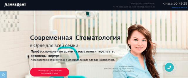 """Стоматология """"Алмаздент"""""""