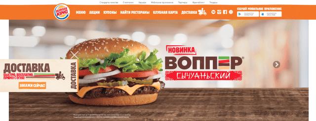 """Ресторан """"Бургер Кинг"""""""