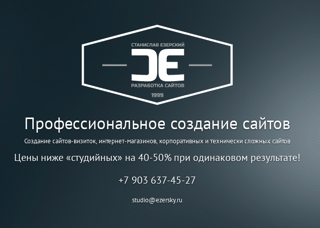 Веб-мастер Езерский Станислав