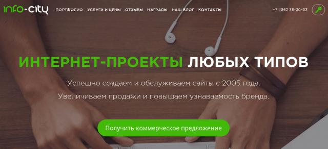 """Веб-студия """"Инфо-Сити"""""""