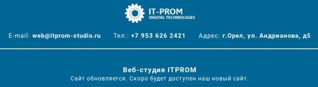 """Веб-студия """"ИТ-Пром"""""""