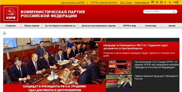 Орловское областное отделение КПРФ