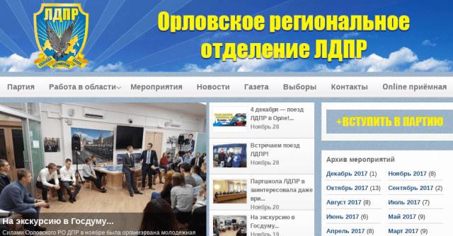 Штаб-квартира Орловского РО ЛДПР