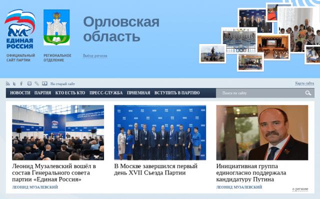 """Орловское РО партии """"Единая Россия"""""""