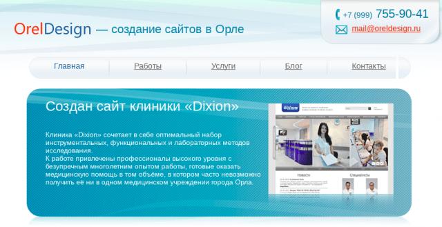 """Веб-студия """"Орел Дизайн"""""""