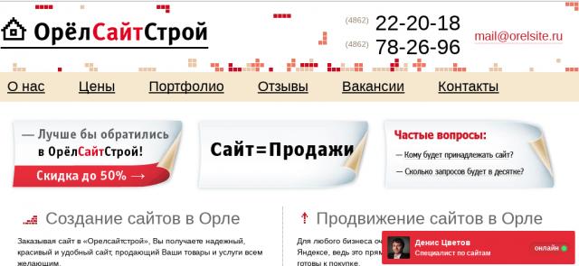 """Веб-студия """"ОрелСайтСтрой"""""""