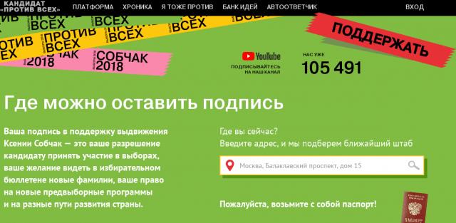 Орловский штаб Ксении Собчак