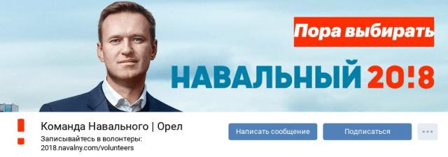 """Орловский Штаб кампании """"Навальный 2018"""""""