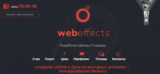 """Веб-студия """"Веб Эффектс"""""""