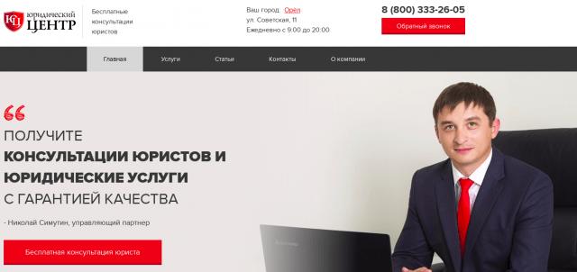 """Адвокаты, юристы """"Юридический центр"""""""