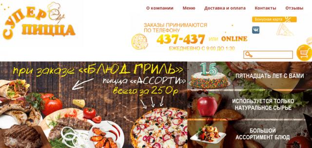 """Пицца """"Супер пицца"""""""