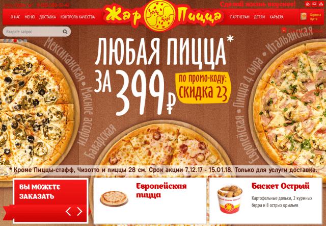 """Пицца """"Жар-пицца"""" на Металлургов"""