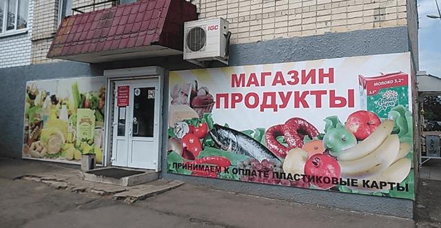 """Магазин продуктов """"Щепная, 16"""""""