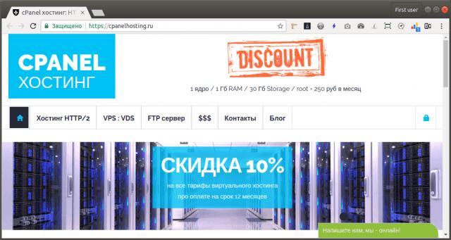 Хостинг cPanelhosting.ru