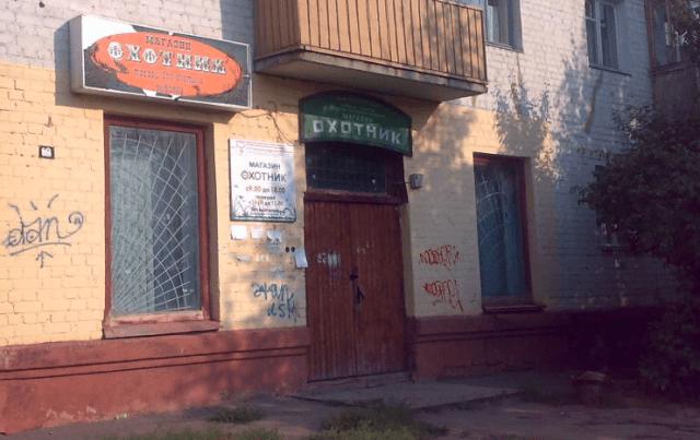 """Магазин """"Охотник"""""""
