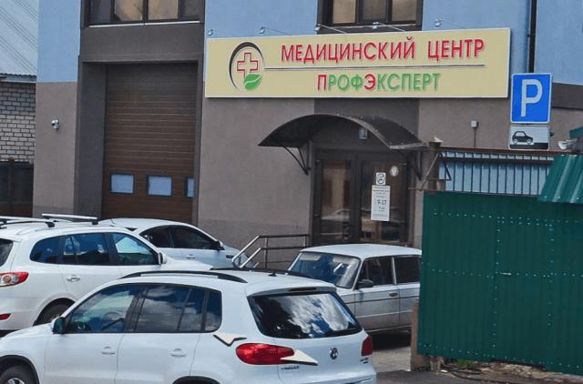 """Медицинский центр """"Профэксперт"""""""