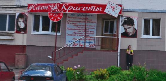 """Парикмахерская """"Магия"""""""