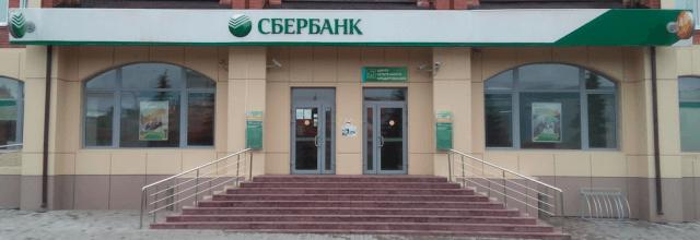 Сбербанк России, Щепная пл., д. 1