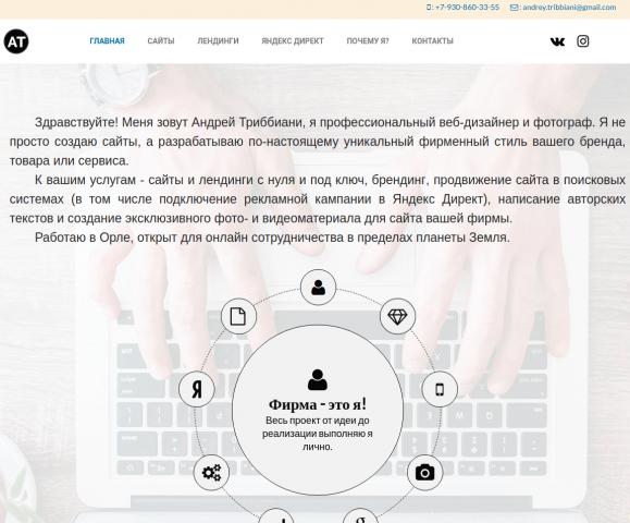 Веб-мастер, фотограф Андрей Триббиани