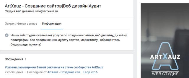 "Веб-студия ""ArtXauz"""