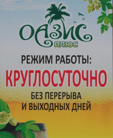 """Бар """"Оазис Плюс"""""""