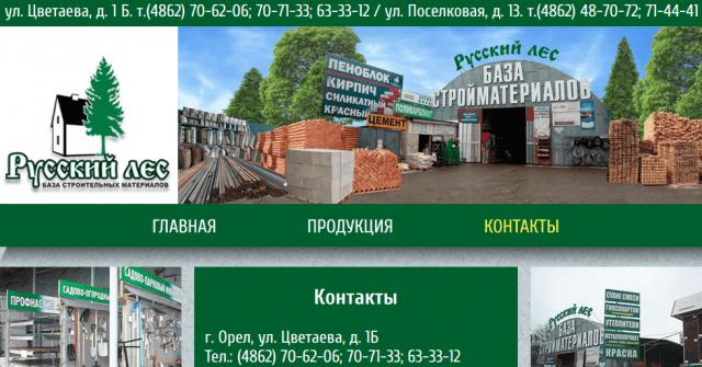 """Строительные материалы """"Русский лес"""""""