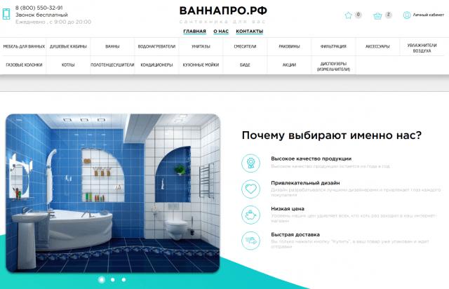 """Магазин сантехники """"ВаннаПРО"""""""