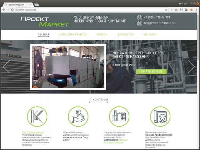 Компания «ПроектМаркет»