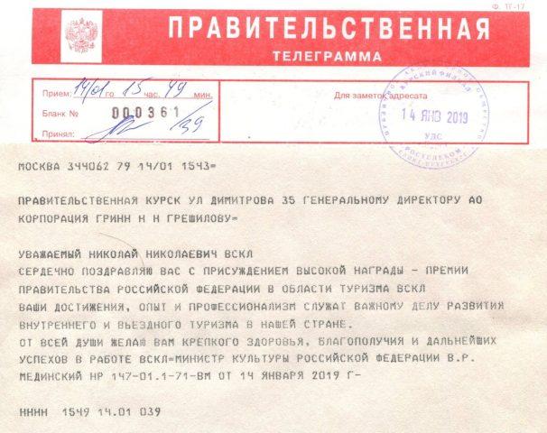 Николаю Грешилову присвоена премия Правительства РФ